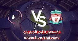 مشاهدة مباراة ليفربول وأياكس أمستردام بث مباشر الاسطورة لبث المباريات بتاريخ 01-12-2020 في دوري أبطال أوروبا