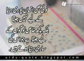 Sad Urdu Quotes 23