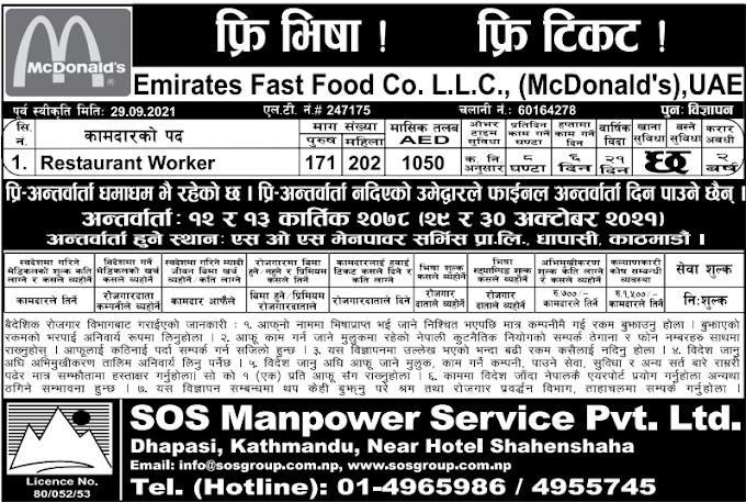FREE VISA FREE TICKET JOBS IN MC DONALD UAE FOR NEPALI, SALARY NRS 34,244