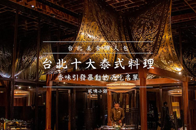 【懶人包2020】台北十大泰式料理餐廳。香味引發暴動的必吃名單