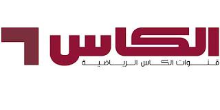 هنا تردد قناة الكأس Al Kass TV القطرية الرياضية على النايل سات وعرب سات وعلى جميع الأقمار الصناعية