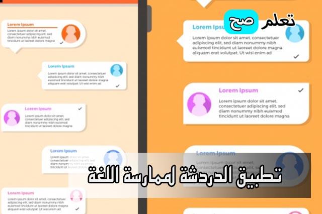 تعلم اللغة عبر الدردشة مع الاجانب