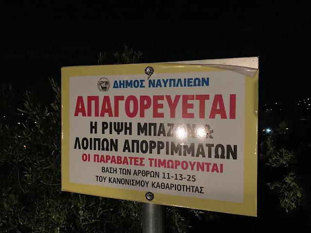 Αυτό είναι το τηλέφωνο στο Δήμο Ναυπλιέων που μπορούν οι πολίτες να καλούν όταν έχουν ογκώδη αντικείμενα