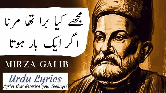 Ye Na Thi Humari Qismat | Mirza Ghalib | Sad Urdu Poetry