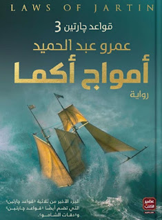 رواية أمواج أكما عمرو عبد الحميد