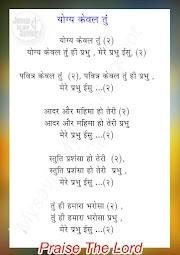 Yogya Keval Tu  , Yogya Keval Tu Jesus song Lyrics hindi // योग्य केवल तू , योग्य केवल तू जीसस सॉन्ग लिरिक्स