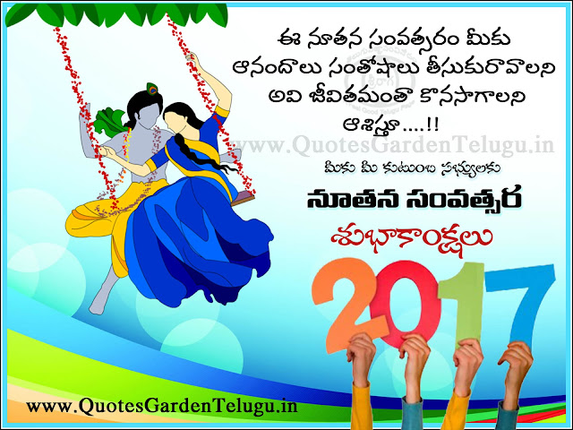 Happy new year 2017 Telugu Greetings quotes messages