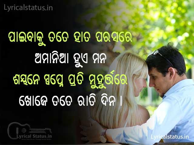 Odia New Shayari in Love