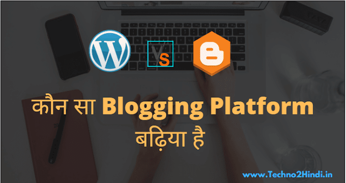 WordPress vs Blogger in Hindi : कौन सा Blogging Platform बढ़िया है