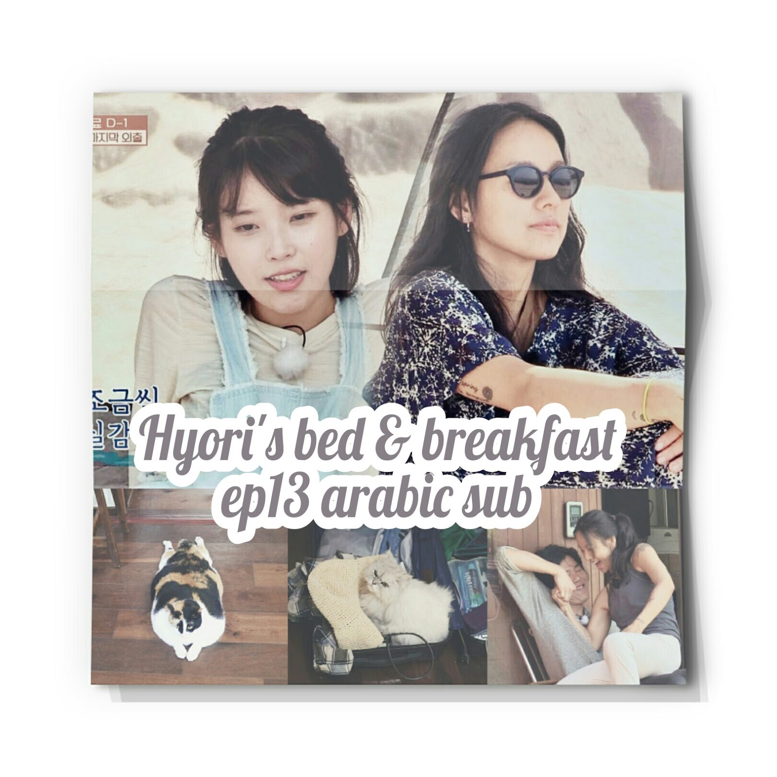 Hyori Bed And Breakfast Ep