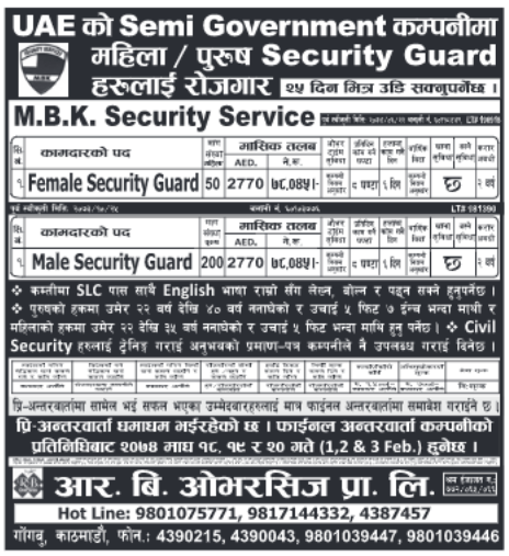 Jobs in UAE for Nepali, Salary Rs 78,045