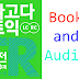 Book and Audio Pagoda TOEIC Practice 1000 LC and RC