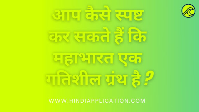 How can you explain that Mahabharata is a dynamic book? In Hindi