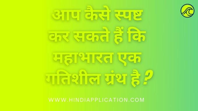 आप कैसे स्पष्ट कर सकते हैं कि महाभारत एक गतिशील ग्रंथ है ?(How can you explain that Mahabharata is a dynamic book? In Hindi)