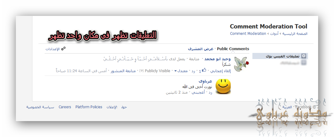 حل مشكلة معرفة اخر التعليقات المضافة فى نظام تعليقات الفيسبوك على بلوجر