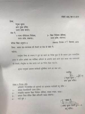 nprc व abrc के पदों पर तैनाती/नियुक्ति पर लगी रोक, मुख्य सचिव रेणुका कुमार ने जारी किया आदेश