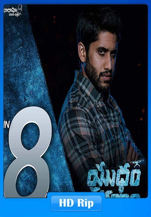 Yuddham Sharanam 2018 Telugu 720p WEBHD x264 | 480p 300MB | 100MB HEVC Poster