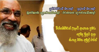 Vigneshwaran puts nameboards in North ... first in Tamil, resulting in Sinhala words being messed up!