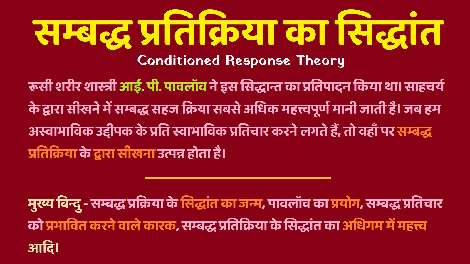 Sambaddh Pratikriya Ka Siddhant