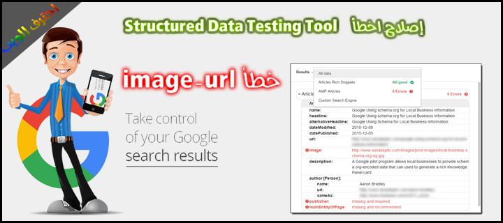 اصلاح-خطأ-IMAGE_URL-من-ادوات-مشرفى-المواقع-BlogPosting