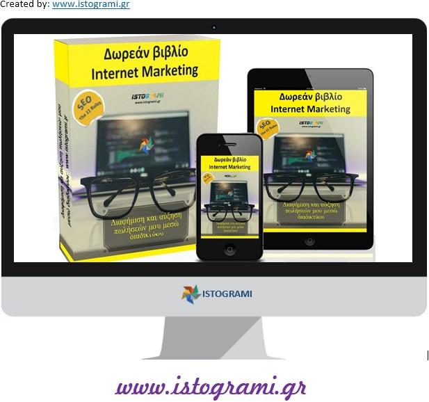 Free Marketing Book