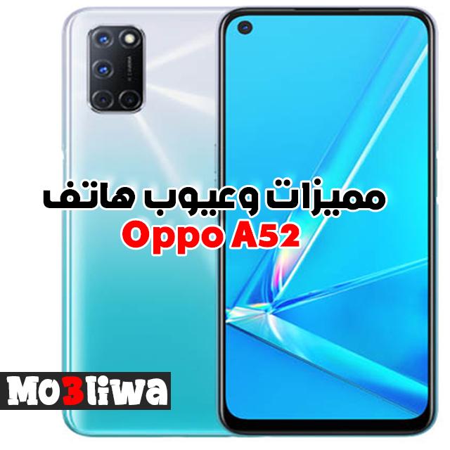 مميزات وعيوب هاتف Oppo A52 مراجعة نارية
