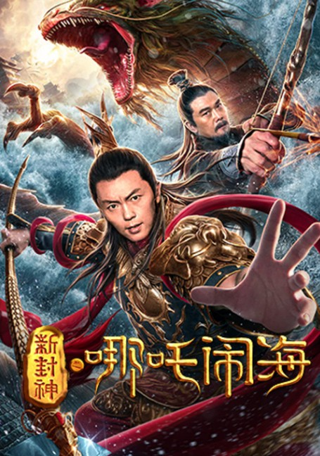 Nezha Conquers the Dragon King ตำนานห้องสิน ตอนนาจาปั่นป่วนทะเล (2019)