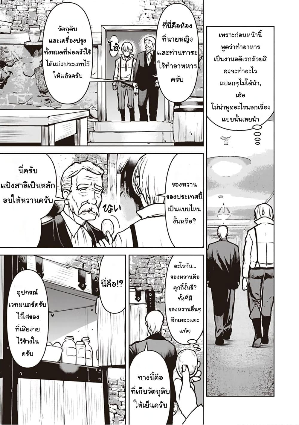 อ่านการ์ตูน The Galactic Navy Officer Becomes an Adventurer ตอนที่ 11 หน้าที่ 25