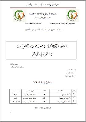 مذكرة ماستر: الطعن الإداري في منازعات الضرائب المباشرة في الجزائر PDF