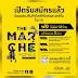"""โอกาสดี! เพื่อผู้ประกอบการไลฟ์สไตล์และแฟชั่นร่วมงาน """"The Marché by STYLE Bangkok"""" ซื้อขายออนไลน์กับบายเออร์ทั่วโลก!"""