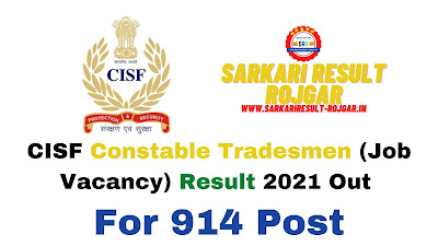 Sarkari Result: CISF Constable Tradesmen (Job Vacancy) Result 2021 Out  For 914 Post