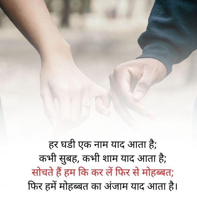 Best Heart touching love Shayari in Hindi