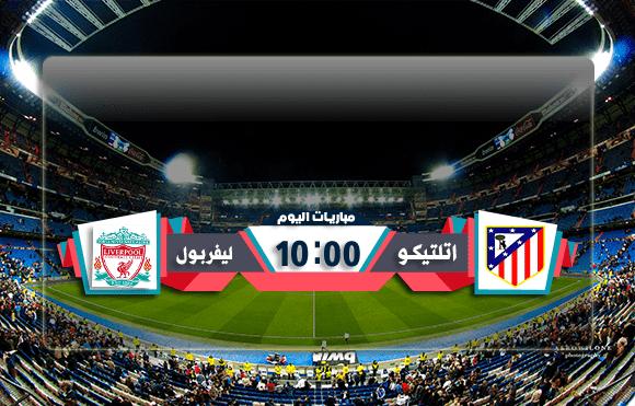 مشاهدة مباراة ليفربول واتلتيكو مدريد بث مباشر