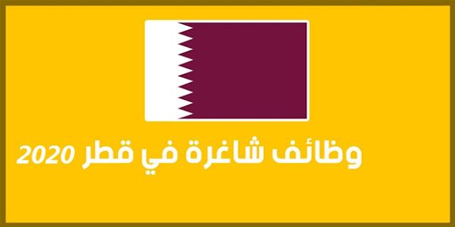 فرص عمل في قطر 2020 - وظائف شاغرة في قطر 2020 - مدونة وظائف الخليج