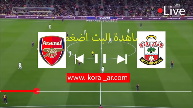 موعد مباراة ساوثهامتون وآرسنال بث مباشر بتاريخ 25-06-2020 الدوري الانجليزي