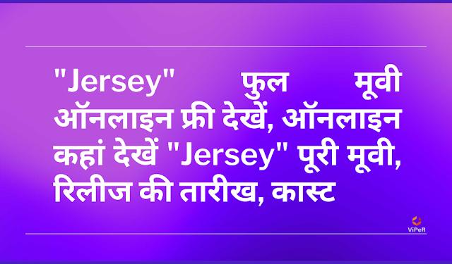 """""""Jersey"""" Full Movie Watch Online Free, ऑनलाइन कहां देखें """"Jersey"""" पूरी मूवी, रिलीज की तारीख, कास्ट"""