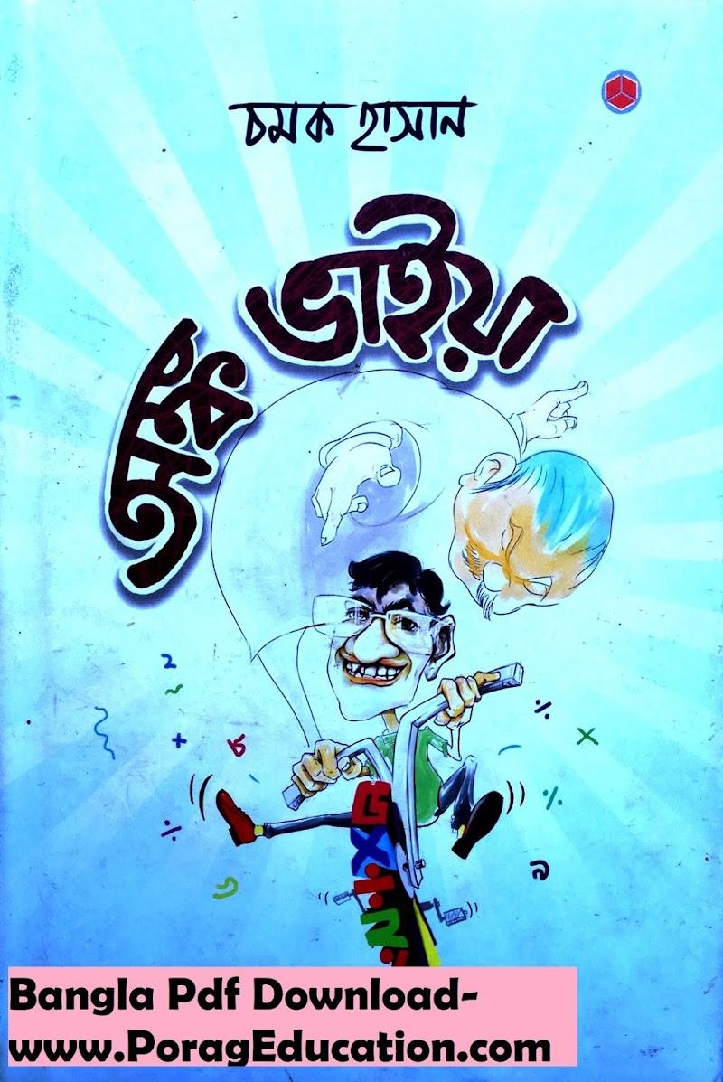 অংক ভাইয়া চমক হাসান Pdf Download