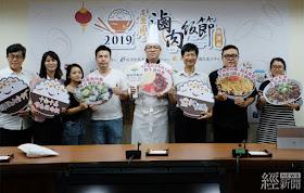 經濟部2019臺灣滷肉飯節~開飯囉