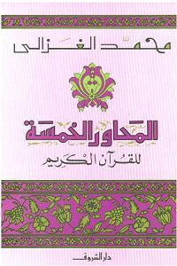 كتاب المحاور الخمسة للقرآن الكريم لـ الشيخ محمد الغزالي
