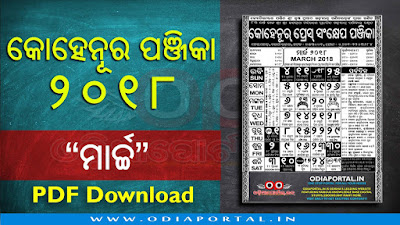 march 2018 Kohinoor Calendar Download