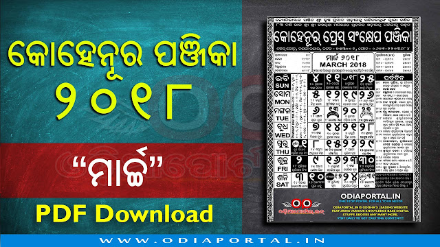 "Odisha Kohinoor Press 2018 ""March"" Month Odia Calendar Download (PDF), Some Important Holidays and Festivals on March 2018: 1- Dola Purnima 2 - Holi 25- Sri Ram Navami 26- Basanti Durga Puja 30 - Good Friday"