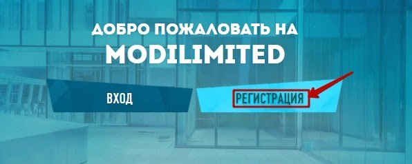 Регистрация в ModiLimited