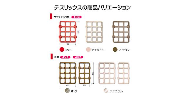 テスリックス プラスチック製 レッド アイボリー ブラウン  木製オーク ナチュラル 4×3 4×2