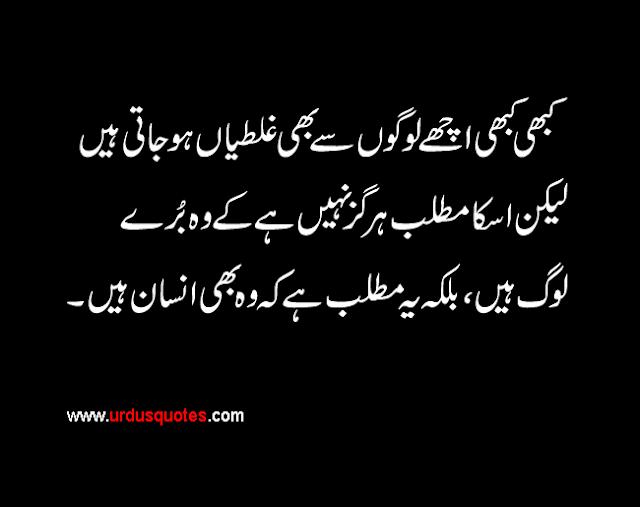 Great qoutes in urdu