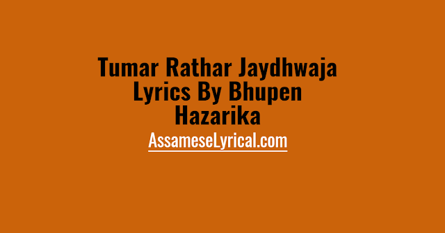 Tumar Rathar Jaydhwaja Lyrics