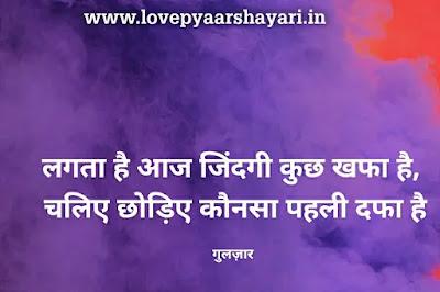 Gulzar shayari hindi