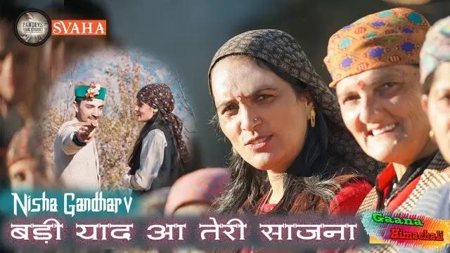Badi Yaad Aao Teri Saajna mp3 Download - Nisha Gandharv ~ Gaana Himachali