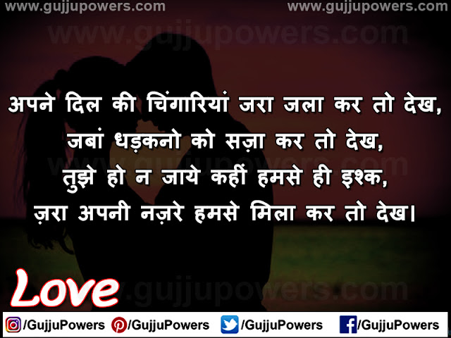 love status yaad shayari