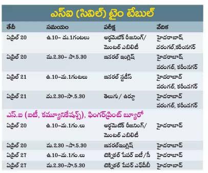 TS SI Exam Time Table 2019