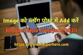 Blog Post Me Image Ko Kaise Add Karen